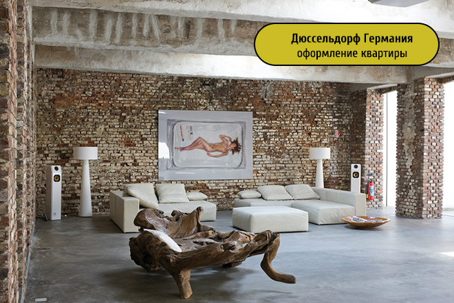 Дюссельдорф Германия оформление квартиры