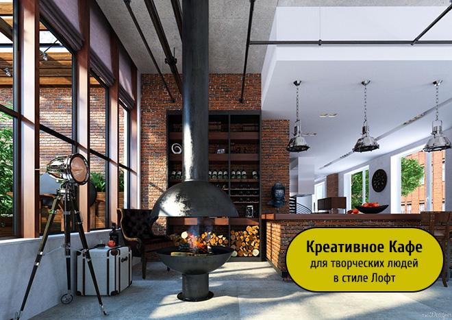 Креативное Кафе для творческих людей с камином в стиле Лофт