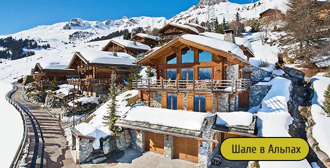 Домик в Альпах специально под Шале