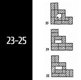 Схема В.Быкова ряды 23-25