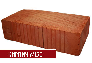 Кирпич М150