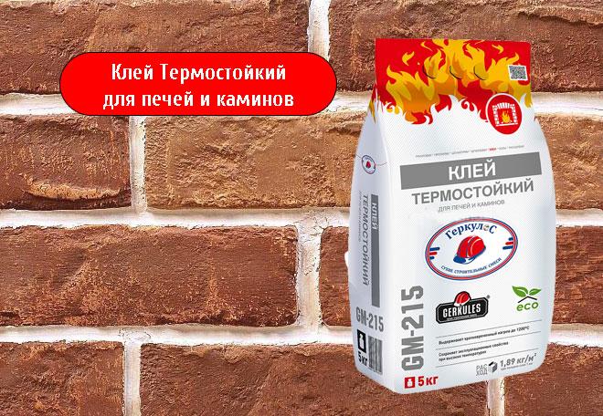 Клей термостойкий для печей и каминов
