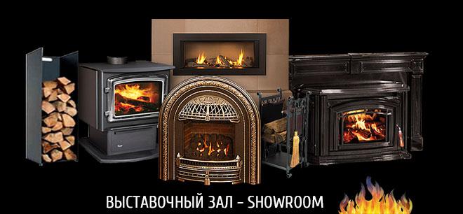 Выставочный зал Showroom каминов