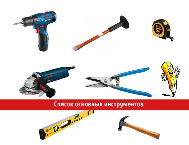 Список основных ниструментов