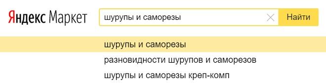 Поиск строительных материалов через Яндекс Маркет
